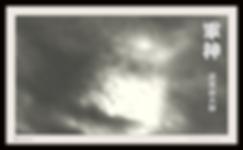 2016.02.24.10.14 軍神-武甕槌大神6.png