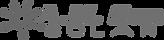 AM_Sun_logo_gray.png