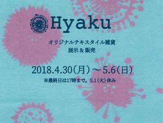三鷹Cafe Hi Famiglia(カフェ ハイ ファミリア)にて「Hyaku展」を開催します。