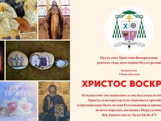 Пасхальное послание Генерального Ординария ЕЛЦАИ, Митрополита Павла Бегичева