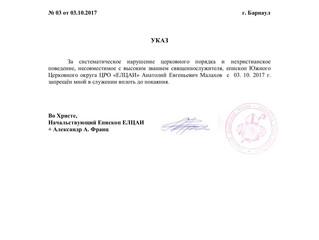 Указ Начальствующего Епископа ЕЛЦАИ