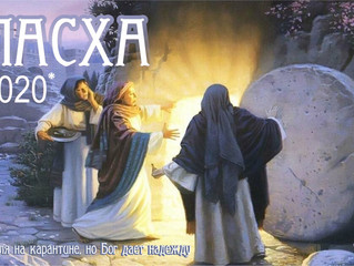 Пасхальное послание Архиепископа ЕЛЦАИ Александра Франца