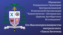 Обращение Генерального Ординария ЕЛЦАИ.