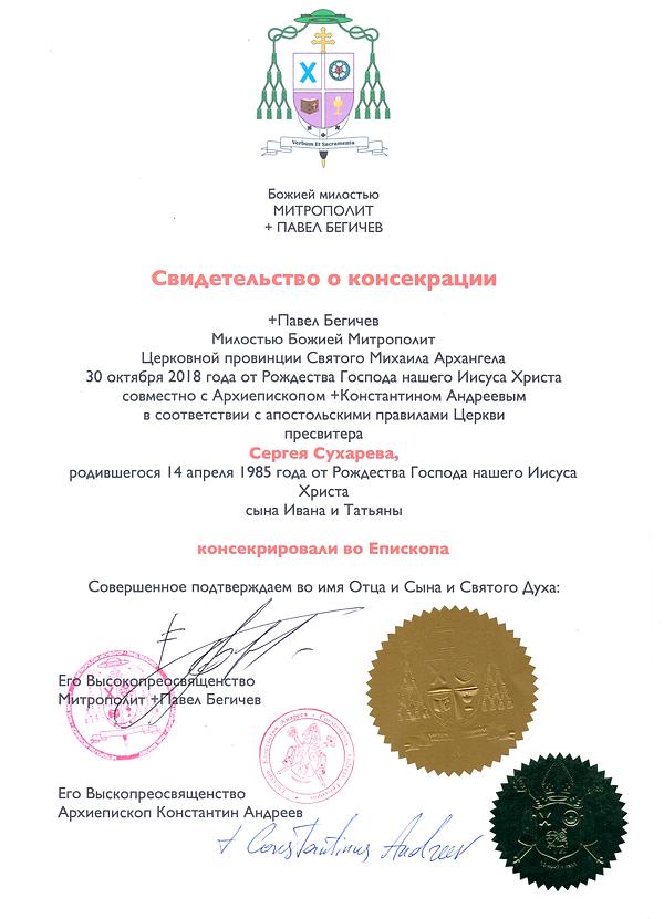 Свидтельство Сухарев.png