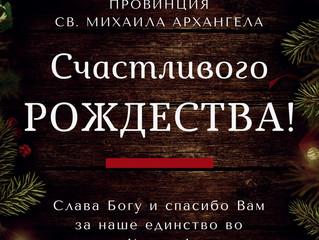 Рождественское поздравление епископа Московского Церковного округа Павла Бегичева