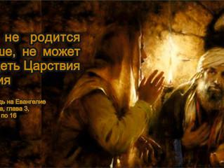 Кто не родится свыше, не может  увидеть Царствия Божия