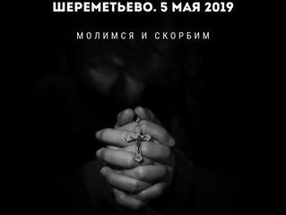 Молимся и скорбим