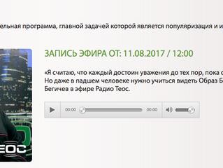 Епископ Павел Бегичев в эфире Радио Теос