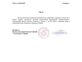 Указ о запрещении в служении Мартышенко Д.Ю.