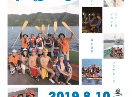 2019きほく夏祭りKODO開催&いかだレース参加者募集のお知らせ!!