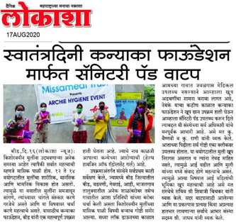 On the occasion of indipendence day, Kanyaka Foundation has distributed sanitary products.