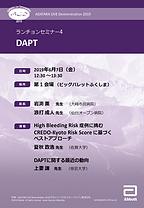 アボット6月7日ランチョン�セミナー.png