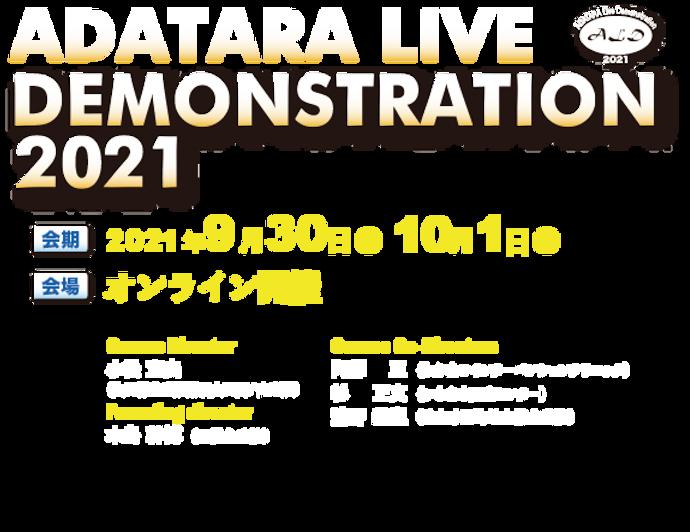 ALD2021オンライン開催Baseai.png