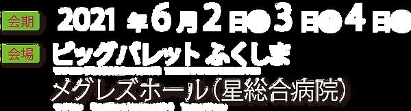 会期・会場(白).png