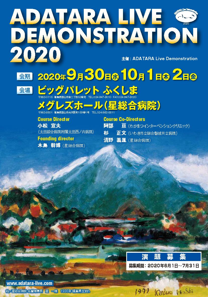 ADATARA LIVE 2020.png