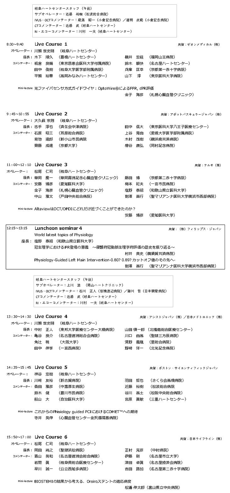 POPAI2019プログラム_第1会場_11_2.png