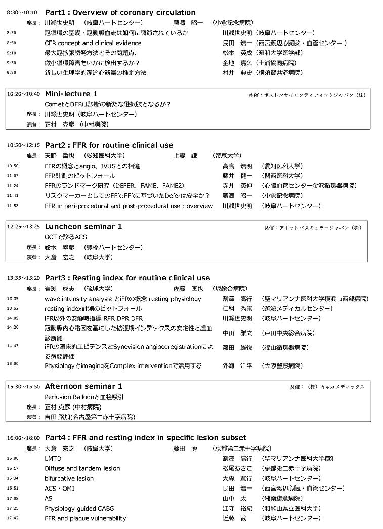 POPAI2019プログラム_ 第1会場_11_1.png