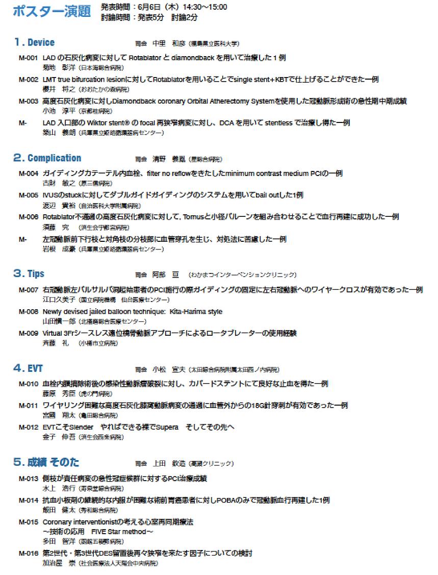 ポスター発表.png