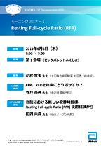 アボット6月6日モーニング�セミナー.png