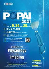 POPAI2021表紙.png