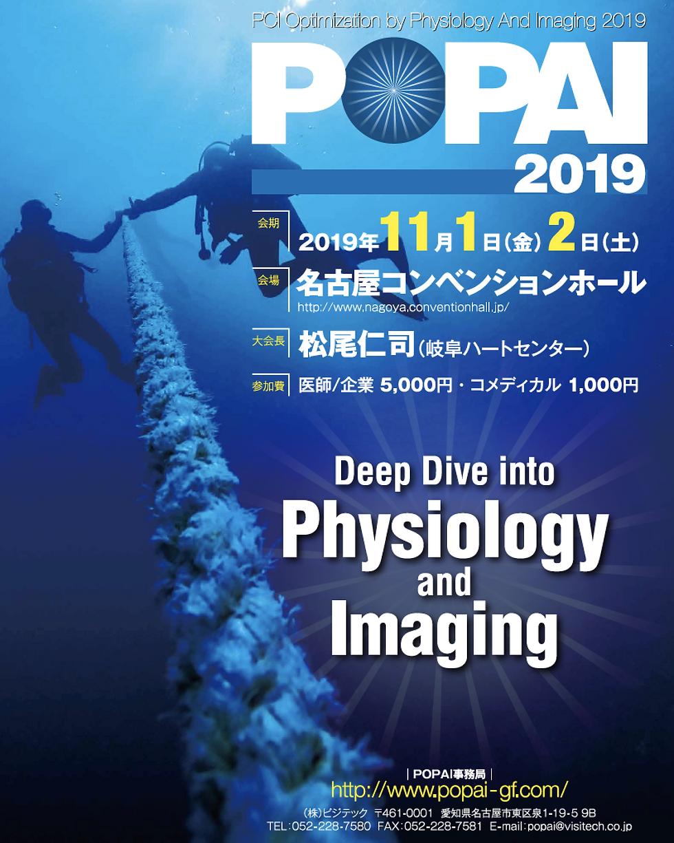 POPAI2019表紙.png