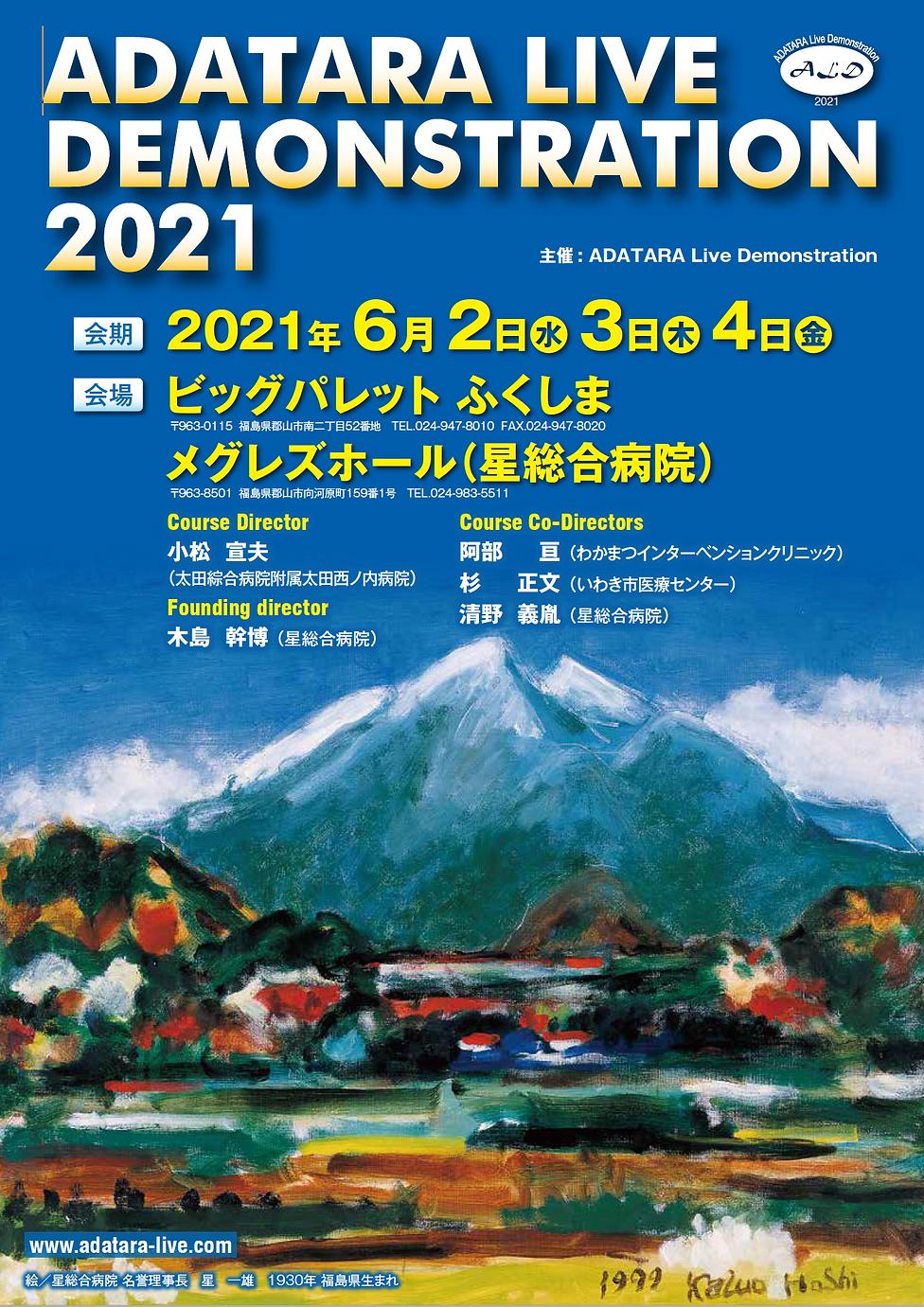 ADATARA LIVE 2021.png