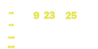 POPAI2021開催情報(オンライン).png