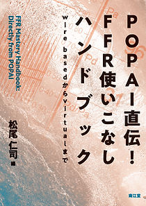 FFR_表紙画像.jpg