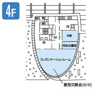 会場4F.png