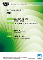 アボット6月6日コメディカ�ルミニレクチャー.png