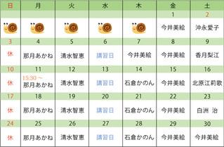 2018年6月の鑑定士出演スケジュール