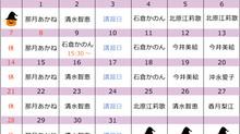 【変更あり】2018年10月の鑑定士出演スケジュール