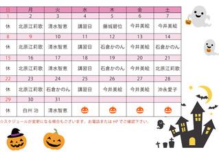 【変更】10月の鑑定士出演スケジュール