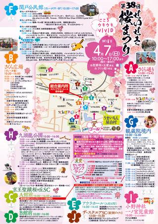 ⁂聖蹟桜ヶ丘桜祭り⁂