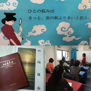 令和元年秋の新規開講講座【烏山教室】