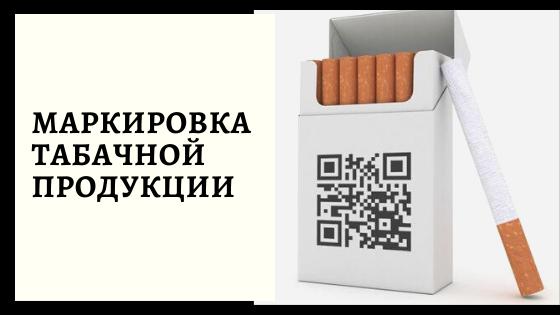 Внимание предприниматели! Новые стандарты маркировки табачной продукции.