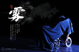 《雾》最终预告片独家首发