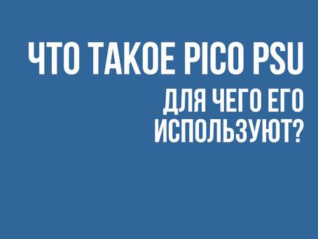 Что такое Pico PSU и для чего его используют?