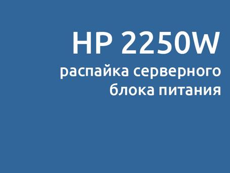 Распайка серверного блока питания HP 2250W