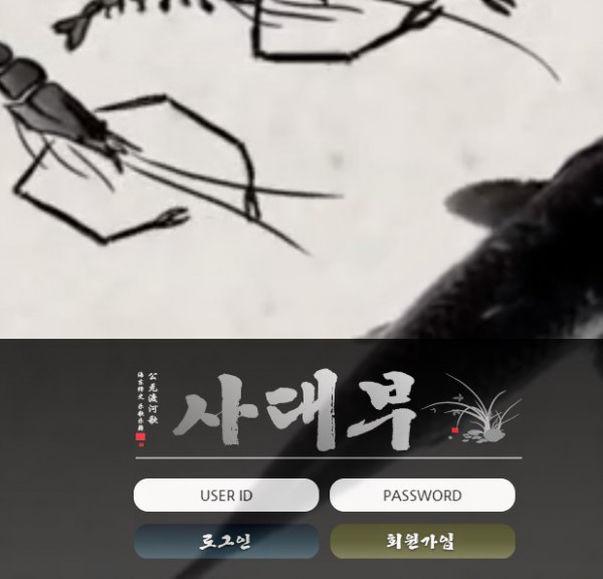 [먹튀사이트] 사대부 튀먹 / 먹튀검증업체 먹튀검증