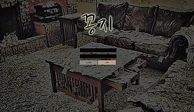 [먹튀사이트] 꽁지 먹튀 / 먹튀검증업체 먹튀검증