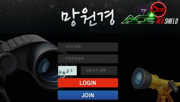 망원경 먹튀 피해 증거사진 - 먹튀검증