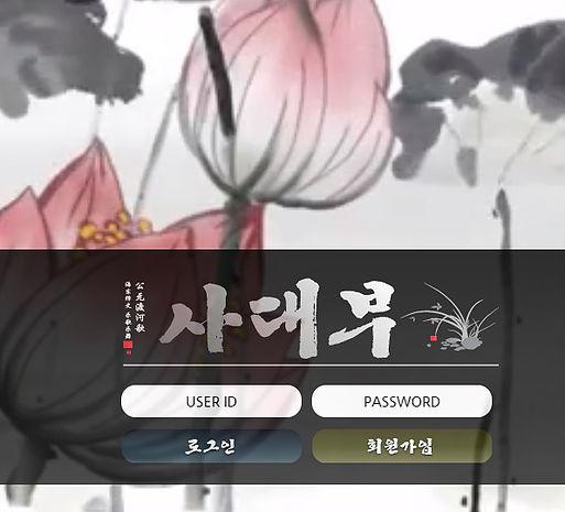 [먹튀사이트] 사대부 먹튀 / 먹튀검증업체 먹튀검증