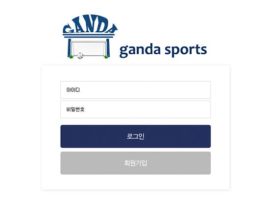[먹튀사이트] 간다스포츠 토토검증 먹튀검증은 먹튀안전놀이터