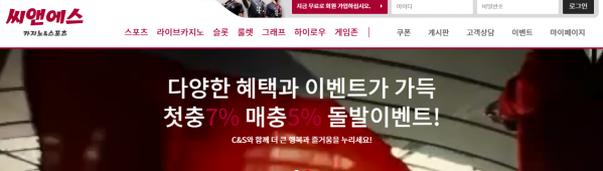 [먹튀사이트] 씨엔에스 먹튀 / 먹튀검증업체 먹튀검증