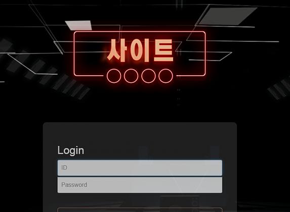 [먹튀사이트] 사이트 튀먹 / 먹튀검증업체 먹튀검증