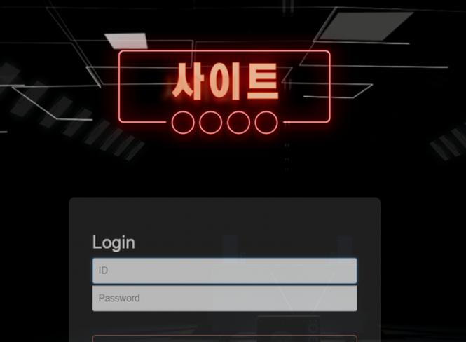 [먹튀사이트] 사이트 먹튀 / 먹튀검증업체 먹튀검증