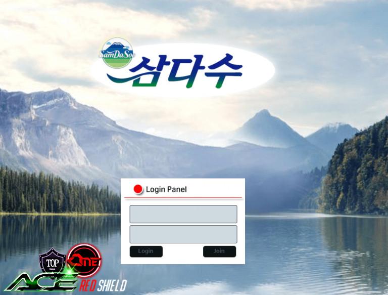 삼다수 먹튀 사이트 신상 정보 ~ 먹튀검증