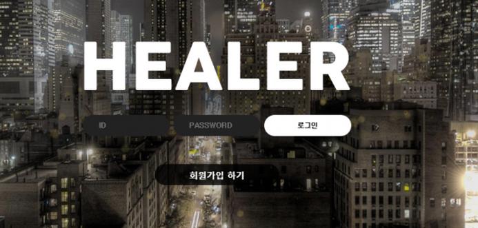 [먹튀사이트] 힐러 먹튀 / 먹튀검증업체 먹튀검증