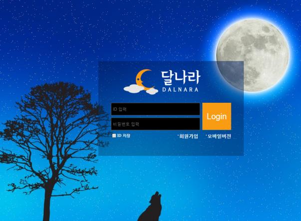 [먹튀사이트] 달나라 먹튀 / 먹튀검증업체 먹튀검증